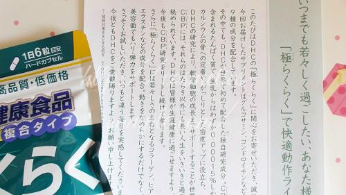 gokurakuraku2