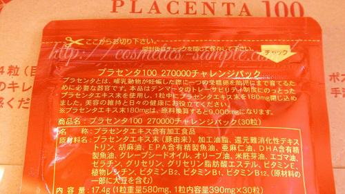 placenta100-1