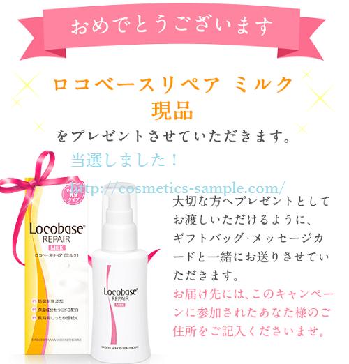 locobase - milk