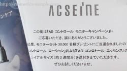 acseine2