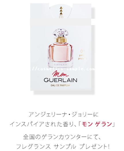 モンゲラン香水サンプル