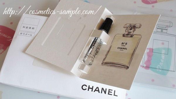 シャネル香水サンプル