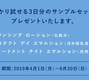 全プレ!ちふれ化粧品HIKARIMIRAI無料サンプルプレゼントキャンペーン