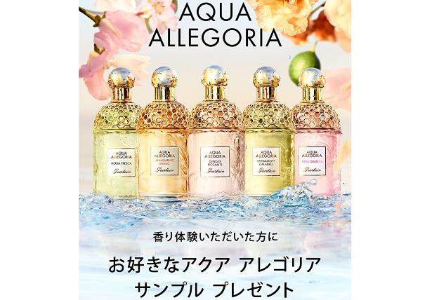 ゲラン香水アクアアレゴリア