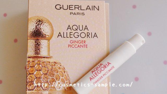 ゲランアクアアレゴリア香水