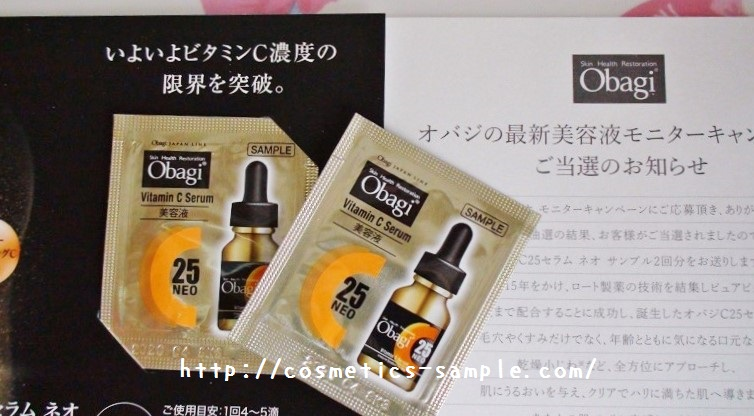 オバジC25美容液