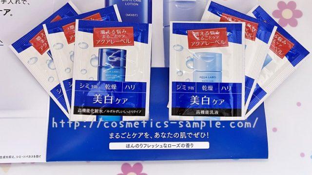 アクアレーベル化粧水サンプル
