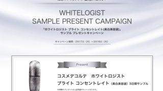 ホワイトロジスト