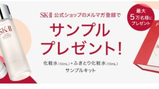 sk2化粧水サンプル