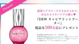 DEWキャビアプレゼント