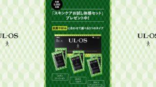 UL・OS(ウル・オス) 無料サンプル