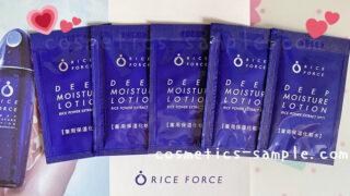 ライスフォース化粧水無料サンプル