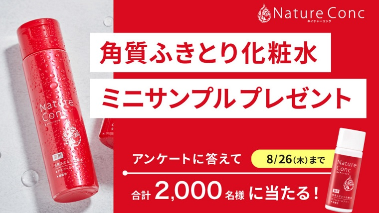 ナリス化粧水サンプル